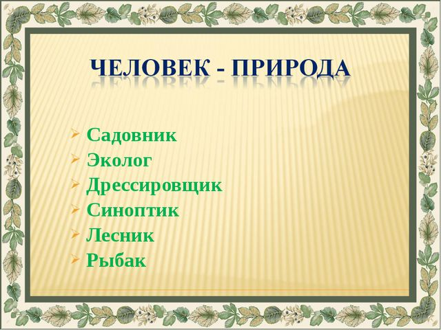 Садовник Эколог Дрессировщик Синоптик Лесник Рыбак