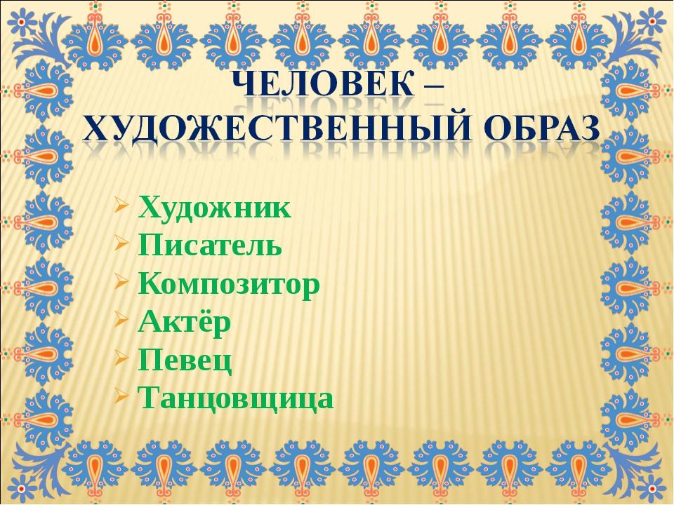 Художник Писатель Композитор Актёр Певец Танцовщица