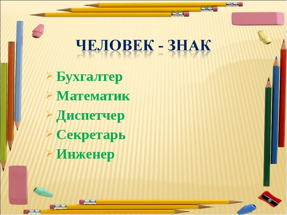 Бухгалтер Математик Диспетчер Секретарь Инженер