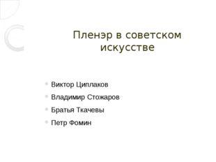 Пленэр в советском искусстве Виктор Циплаков Владимир Стожаров Братья Ткачевы