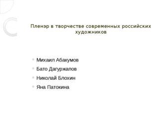 Пленэр в творчестве современных российских художников Михаил Абакумов Бато Да