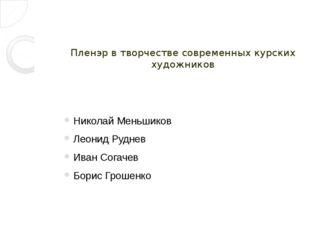 Пленэр в творчестве современных курских художников Николай Меньшиков Леонид Р