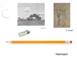 Карандаш В. Рындин М. Кочешков