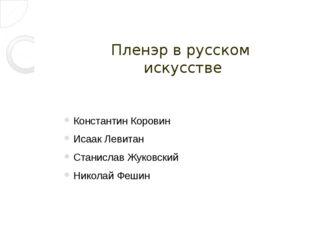 Пленэр в русском искусстве Константин Коровин Исаак Левитан Станислав Жуковск