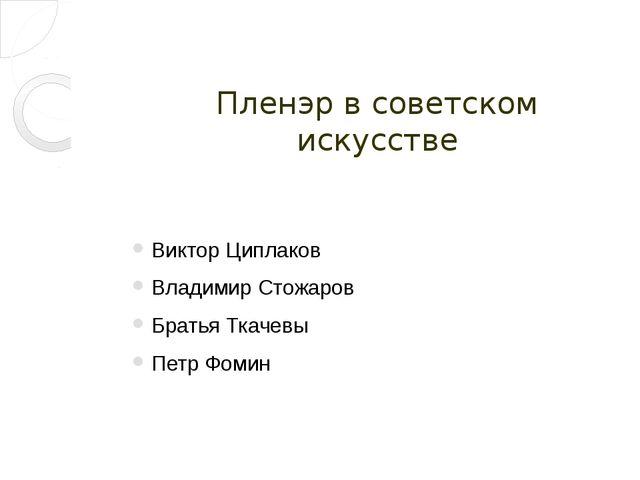 Пленэр в советском искусстве Виктор Циплаков Владимир Стожаров Братья Ткачевы...