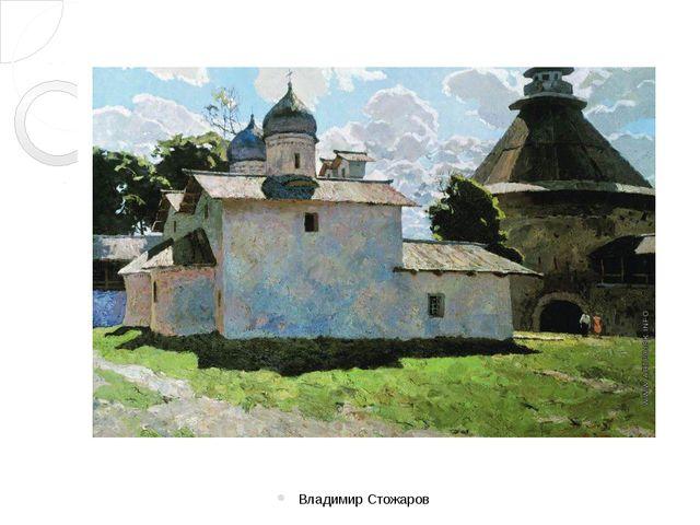Владимир Стожаров