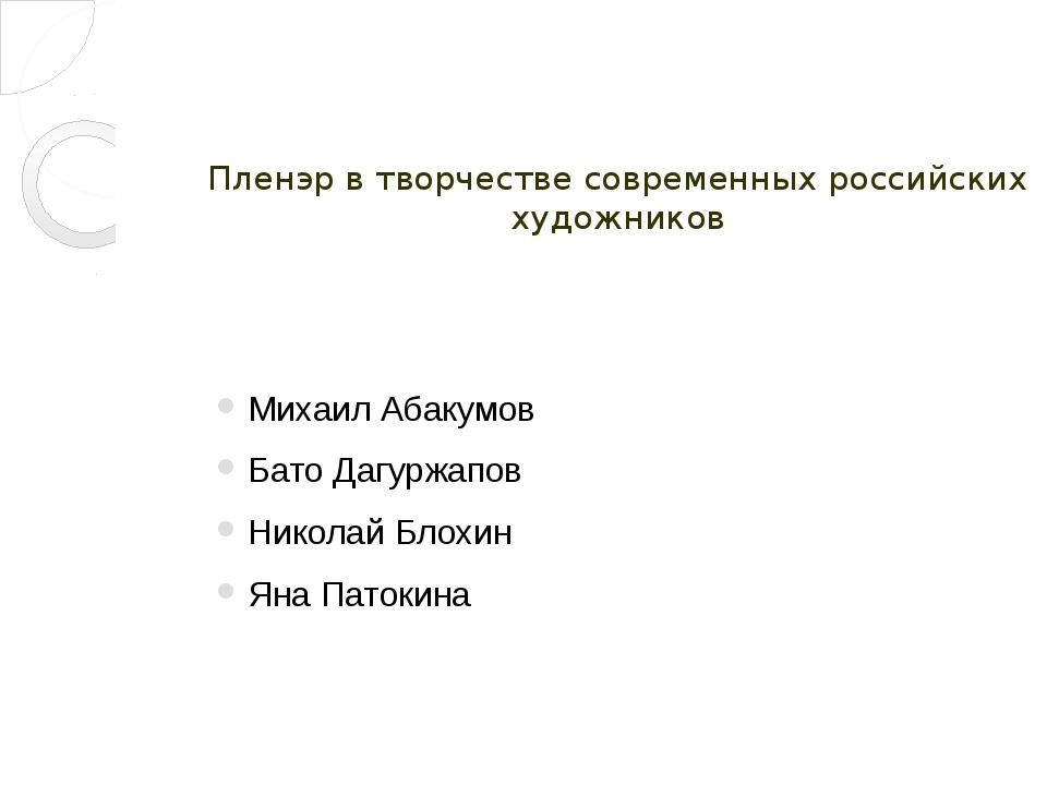 Пленэр в творчестве современных российских художников Михаил Абакумов Бато Да...