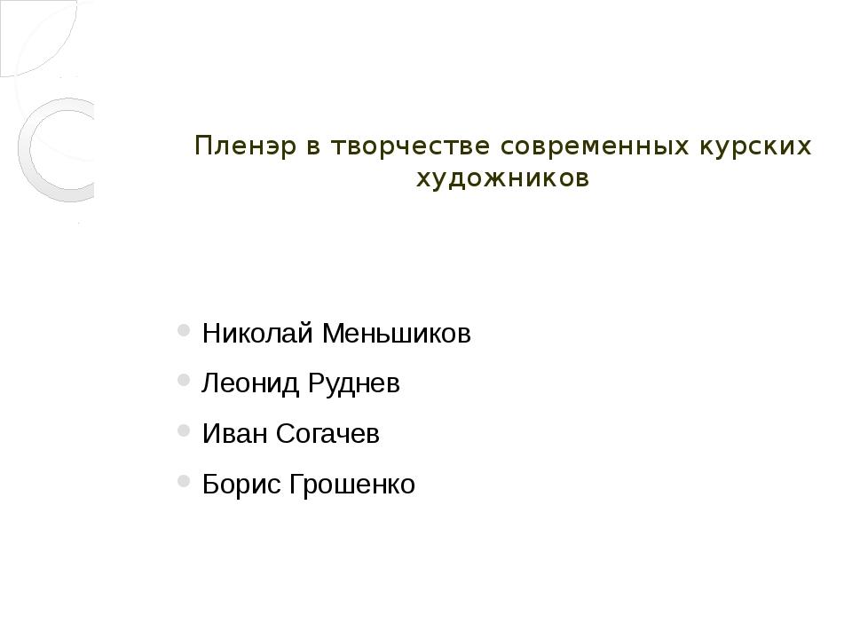 Пленэр в творчестве современных курских художников Николай Меньшиков Леонид Р...