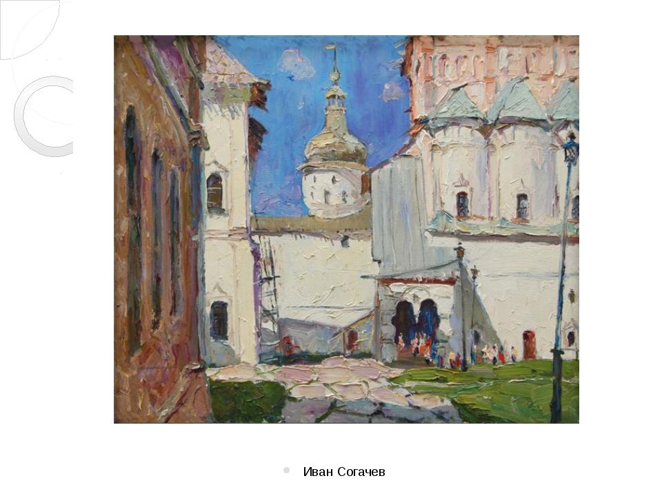 Иван Согачев