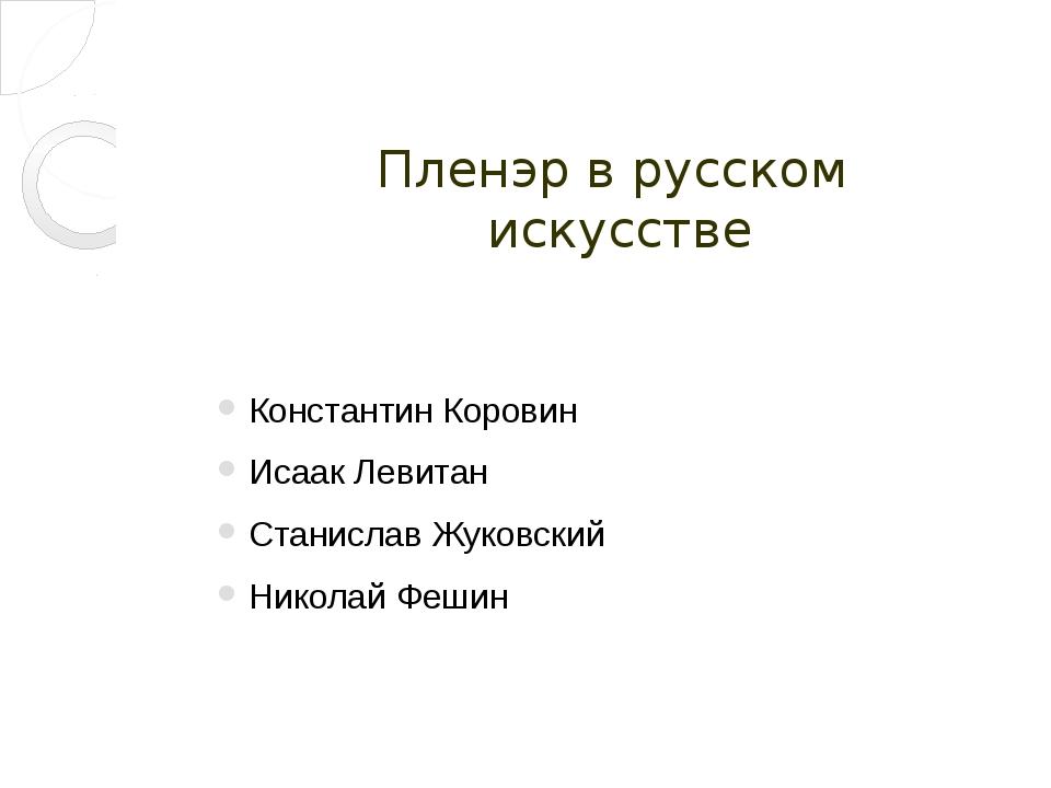 Пленэр в русском искусстве Константин Коровин Исаак Левитан Станислав Жуковск...