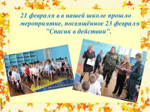 """21 февраля в в нашей школе прошло мероприятие, посвящённое 23 февраля """"Спаси"""