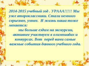 2014-2015 учебный год . УРААА!!!!! Мы уже второклассники. Стали немного серье