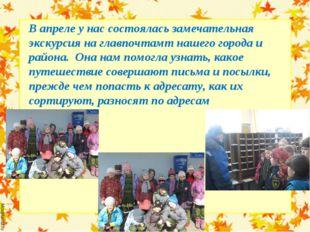 В апреле у нас состоялась замечательная экскурсия на главпочтамт нашего город