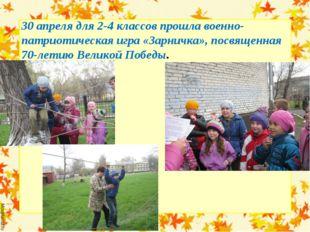 30 апреля для 2-4 классов прошла военно-патриотическая игра «Зарничка», посвя