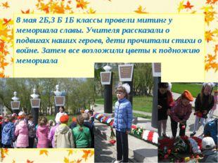 8 мая 2Б,3 Б 1Б классы провели митинг у мемориала славы. Учителя рассказали о