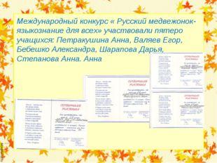 Международный конкурс « Русский медвежонок-языкознание для всех» участвовали