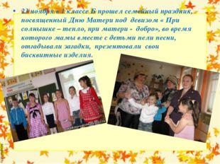 23 ноября в 1 классе Б прошел семейный праздник, посвященный Дню Матери под