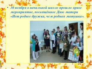 30 ноября в начальной школе прошло яркое мероприятие, посвящённое Дню матери