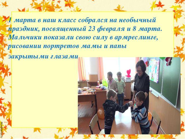 1 марта в наш класс собрался на необычный праздник, посвященный 23 февраля и...