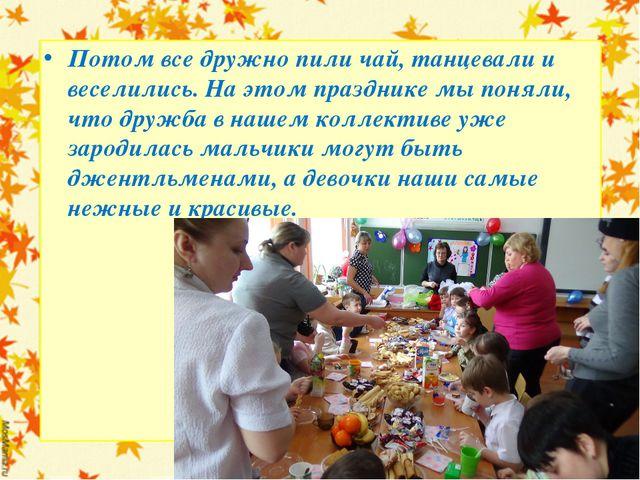Потом все дружно пили чай, танцевали и веселились. На этом празднике мы понял...