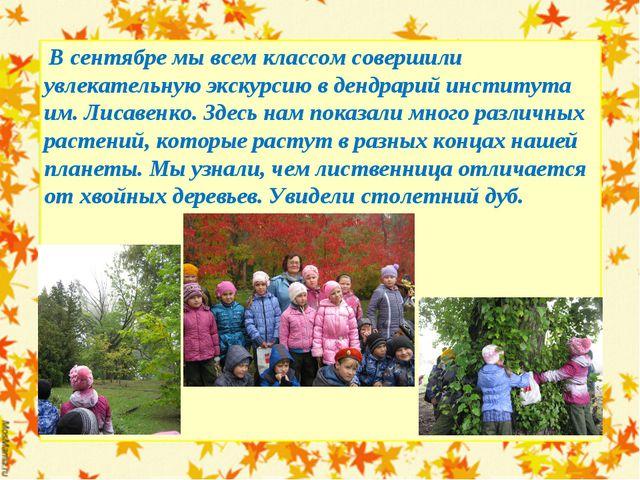 В сентябре мы всем классом совершили увлекательную экскурсию в дендрарий инс...