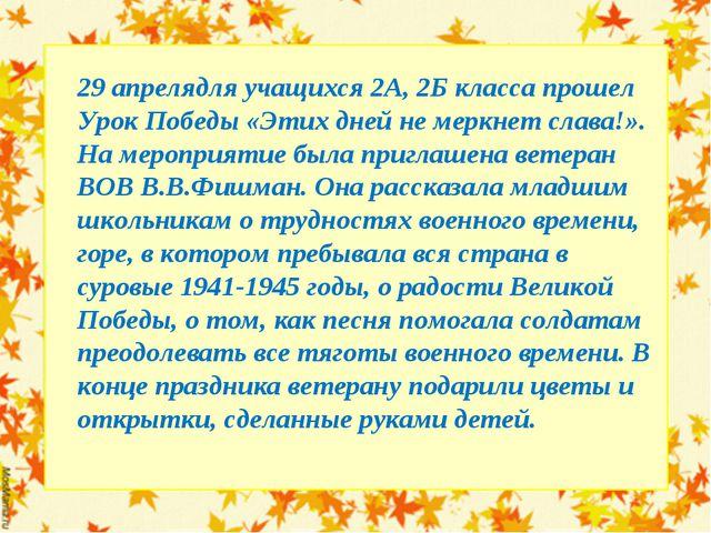 29 апрелядля учащихся 2А, 2Б класса прошел Урок Победы «Этих дней не меркнет...