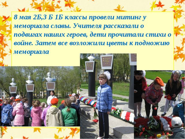 8 мая 2Б,3 Б 1Б классы провели митинг у мемориала славы. Учителя рассказали о...