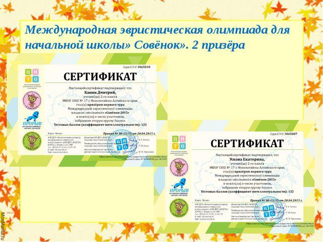 Международная эвристическая олимпиада для начальной школы» Совёнок». 2 призёра
