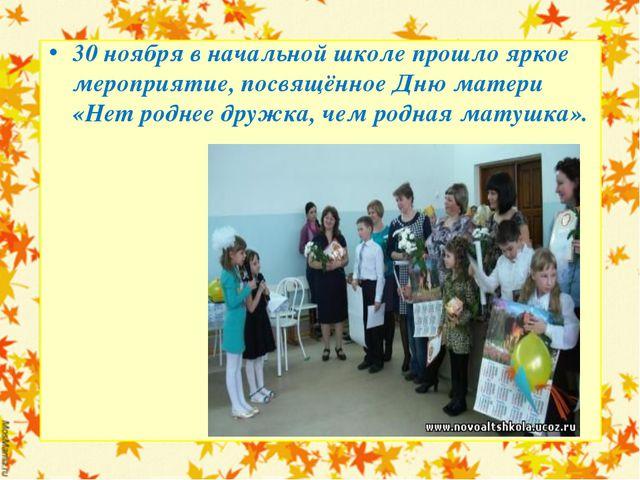 30 ноября в начальной школе прошло яркое мероприятие, посвящённое Дню матери...