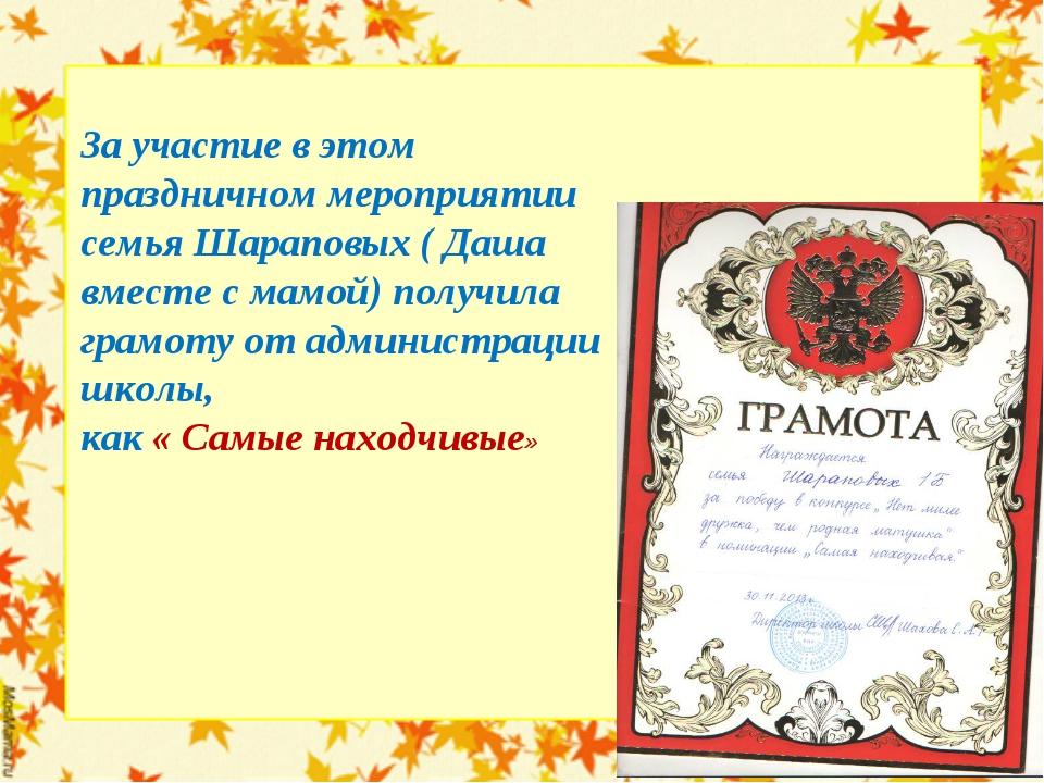 За участие в этом праздничном мероприятии семья Шараповых ( Даша вместе с мам...