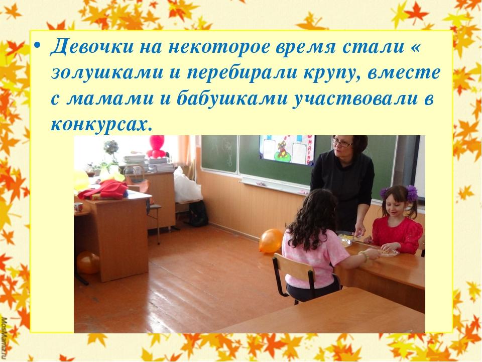 Девочки на некоторое время стали « золушками и перебирали крупу, вместе с мам...