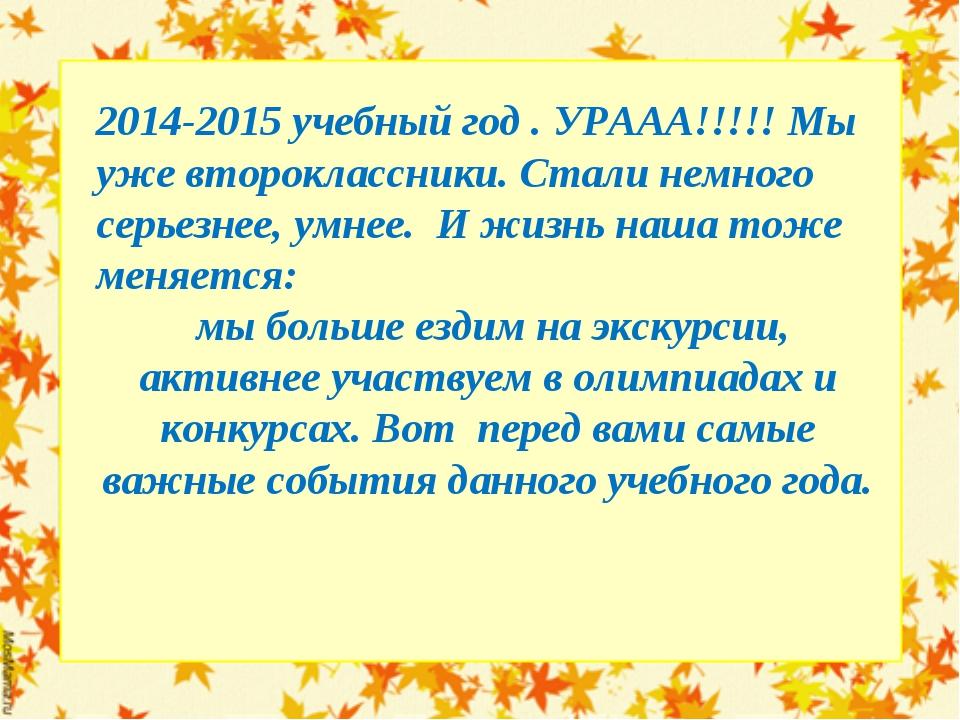 2014-2015 учебный год . УРААА!!!!! Мы уже второклассники. Стали немного серье...