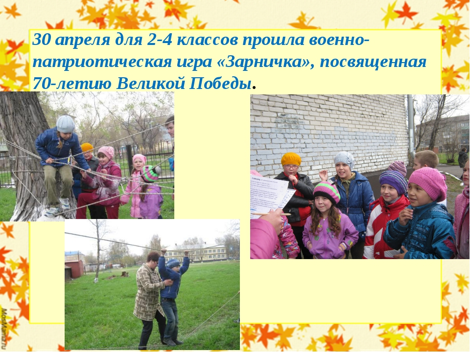 30 апреля для 2-4 классов прошла военно-патриотическая игра «Зарничка», посвя...