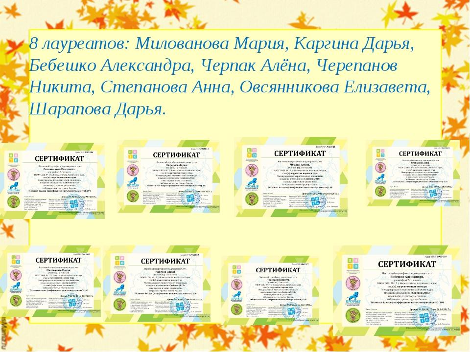 8 лауреатов: Милованова Мария, Каргина Дарья, Бебешко Александра, Черпак Алён...