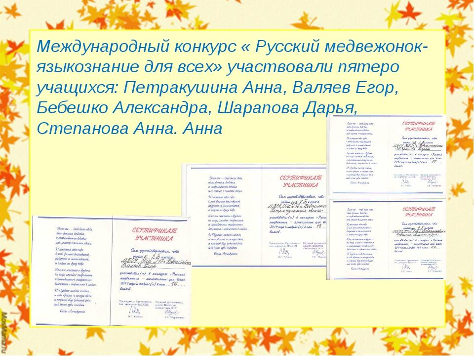 Международный конкурс « Русский медвежонок-языкознание для всех» участвовали...