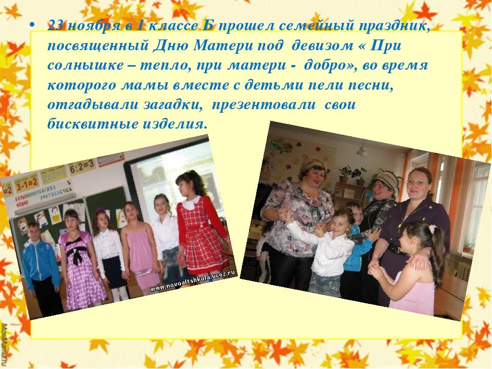 23 ноября в 1 классе Б прошел семейный праздник, посвященный Дню Матери под...