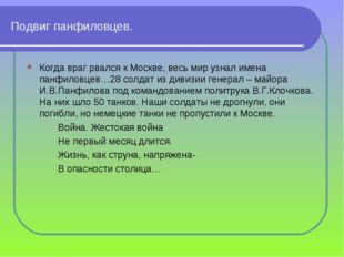 Подвиг панфиловцев. Когда враг рвался к Москве, весь мир узнал имена панфилов