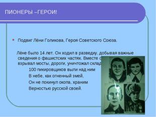 ПИОНЕРЫ –ГЕРОИ! Подвиг Лёни Голикова, Героя Советского Союза. Лёне было 14 ле