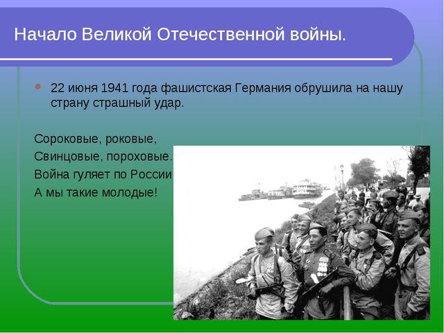 Начало Великой Отечественной войны. 22 июня 1941 года фашистская Германия обр...