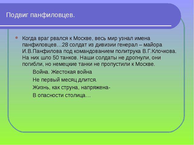 Подвиг панфиловцев. Когда враг рвался к Москве, весь мир узнал имена панфилов...