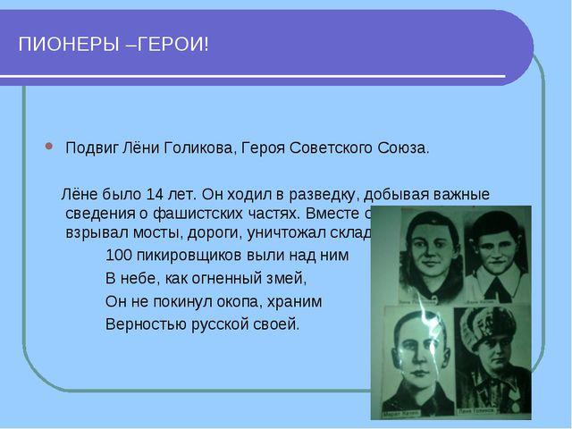 ПИОНЕРЫ –ГЕРОИ! Подвиг Лёни Голикова, Героя Советского Союза. Лёне было 14 ле...