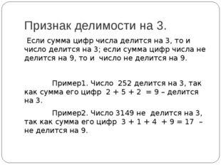 Признак делимости на 3. Если сумма цифр числа делится на 3, то и число делитс