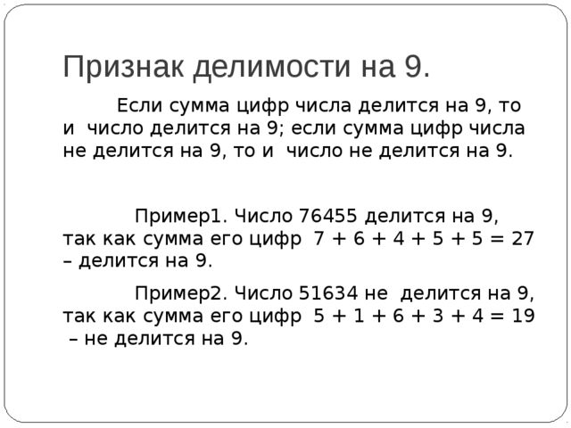 Признак делимости на 9. Если сумма цифр числа делится на 9, то и число делитс...