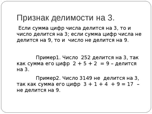 Признак делимости на 3. Если сумма цифр числа делится на 3, то и число делитс...