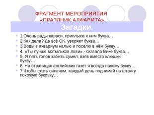 ФРАГМЕНТ МЕРОПРИЯТИЯ «ПРАЗДНИК АЛФАВИТА» 1.Очень рады караси, приплыла к ним