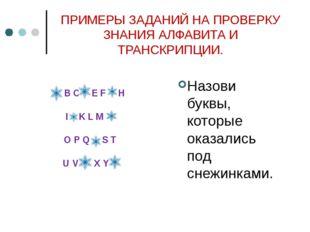 ПРИМЕРЫ ЗАДАНИЙ НА ПРОВЕРКУ ЗНАНИЯ АЛФАВИТА И ТРАНСКРИПЦИИ. Назови буквы, кот