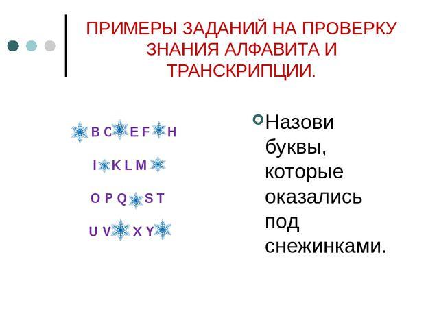 ПРИМЕРЫ ЗАДАНИЙ НА ПРОВЕРКУ ЗНАНИЯ АЛФАВИТА И ТРАНСКРИПЦИИ. Назови буквы, кот...