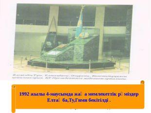 Елтаңба,Ту,Гимн бекітілді. 1992 жылы 4-маусымда жаңа мемлекеттік рәміздер Ел