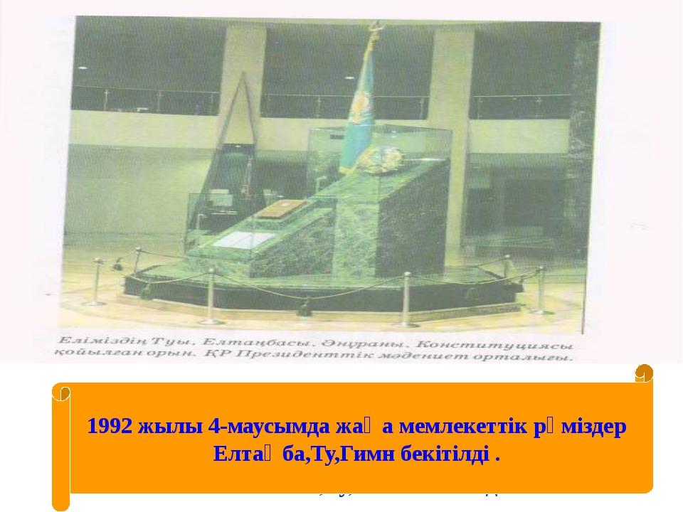 Елтаңба,Ту,Гимн бекітілді. 1992 жылы 4-маусымда жаңа мемлекеттік рәміздер Ел...