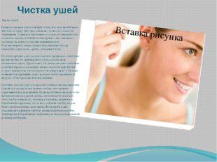 Чистка ушей Чистка ушей Гигиена органов слуха говорит о том, что уши необходи